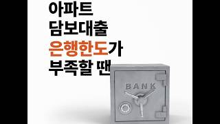 [피플펀드 아파트론] 아파트 담보대출 은행한도가 부족할…