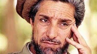 Ахмад-Шах Масуд. Охота на льва