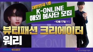 2020 경기도 청년 온라인 해외봉사단 모집 홍보영상_…