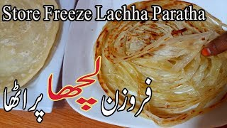 Lachha paratha recipe Freeze for 1 months  Frozen Paratha Recipe Ramzan special recipes Urdu in Hin
