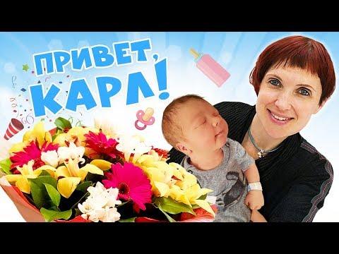 Видео в роддоме: Родила! Привет Карл! Влог Маши про семейную палату и детские вещи