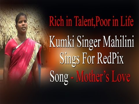 Rich in Talent, Poor In Life | song - Mother's Love | Kumki Singer Mahilini Sings For RedPix