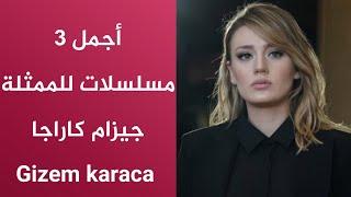 أجمل 3 مسلسلات للممثلة جيزام كاراجا Gizem karaca