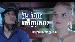 Men del kernh soh  មិនដែលឃេីញសោះ part-1 (នាយក្រាន់ -សន្យា) (original videoclip)#botyphen