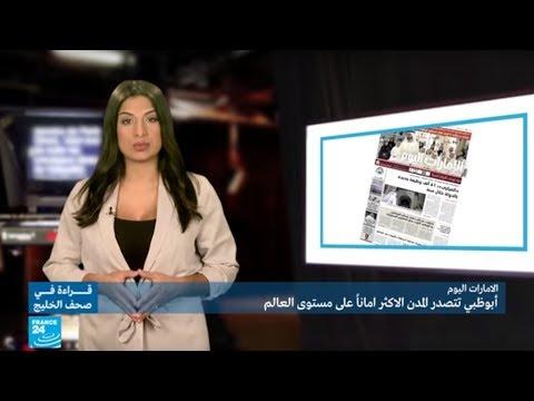 أبوظبي تتصدر المدن الأكثر أماناً على مستوى العالم  - نشر قبل 2 ساعة