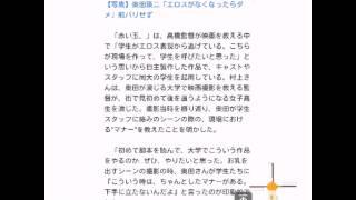 奥田瑛二主演映画で大学生ぬれ場「ドキドキする」 日刊スポーツ 9月12日...
