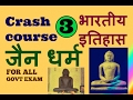 जैन धर्म-भारत का इतिहास |Jainism indian history| crash course for ssc and all govt exam