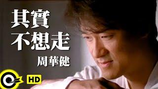 周華健 Wakin Chau【其實不想走 I didn't intend to go】Official Music Video
