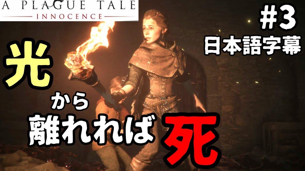 【日本語訳】暗闇をのりきれ。 A Plague Tale: Innocence #3【インディーズゲーム実況】