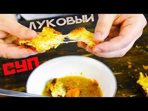 Рецепт лукового супа | Классический Французский Луковый Суп