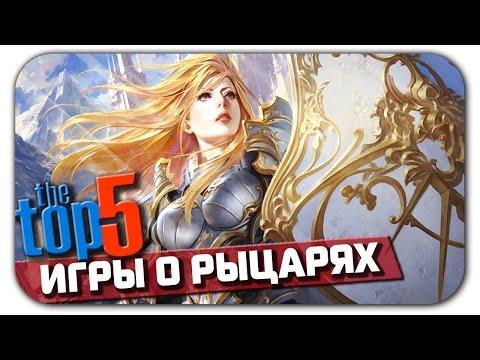 ТОП 5 лучших игр про средневековых рыцарей (ПК)