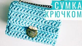 Вязание крючком : сумка из трикотажной пряжи. Вязаная кроссбоди