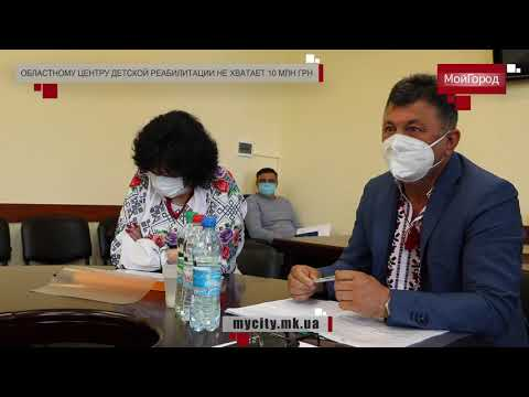 Moy gorod: Областному центру детской реабилитации не хватает 10 млн грн