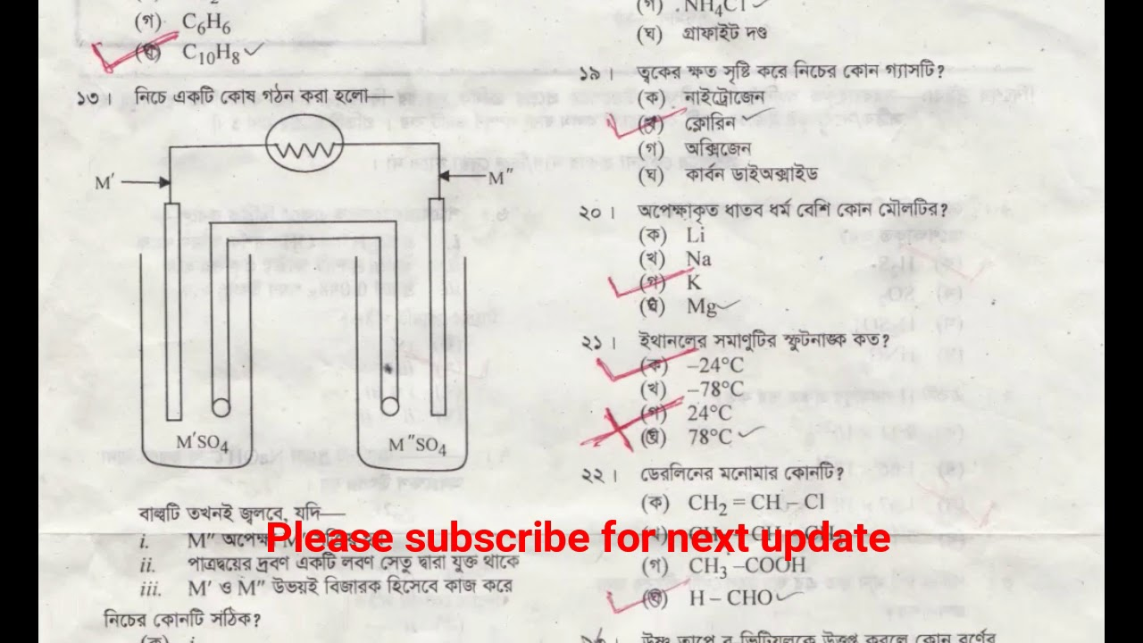 Chemistry MCQ Question & Answer-2018: নৈর্ব্যক্তিক।রসায়ন