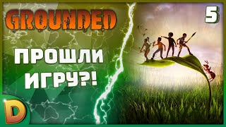 Прохождение Grounded #5 | Прошли игру?!
