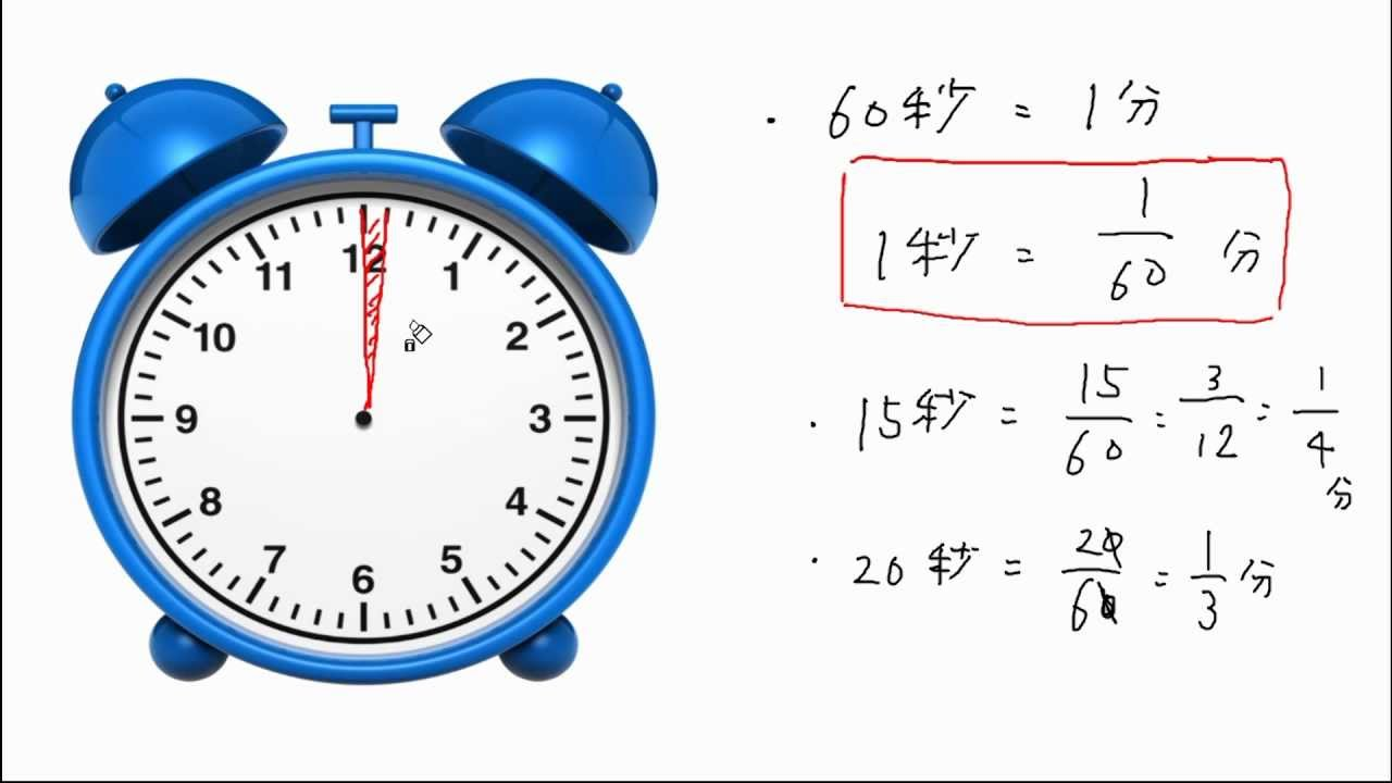 分数や小数で時間を表す 秒 分 Youtube