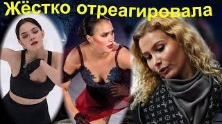 Тутберидзе ЖЁСТКО ОТРЕАГИРОВАЛА из за фото Загитовой и Медведевой