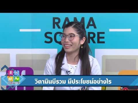 """""""วิตามินบีรวม"""" มีประโยชน์อย่างไร : Rama Square ช่วง รามา 101 29 พ.ย.61(3/3)"""