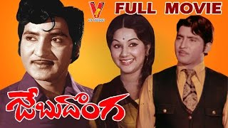 Jebudonga Telugu Full Movie | Sobhan Babu | Manjula | Telugu Super Hit Movies | V9 Videos