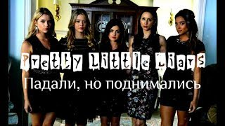 Pretty Little Liars||Падали, но поднимались