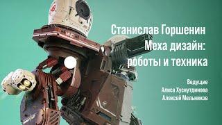 CGSTREAM // Роботы и техника в 3D // Концепт арт и дизайн