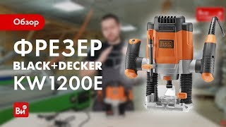 обзор фрезера BlackDecker KW1200E