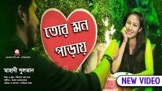 Tor Mon Parai Thakte De Amai || Singer : Mahadi Sultan || New Video ||