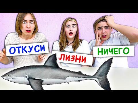 ЭКСТРЕМАЛЬНЫЙ ОТКУСИ, ЛИЗНИ или НИЧЕГО ЧЕЛЛЕНДЖ !