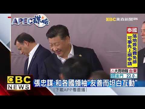 史上首次! 美陸歧見深 APEC領袖宣言難產
