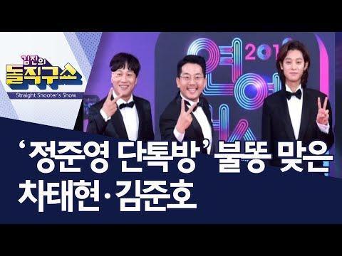 '정준영 단톡방' 불똥 맞은 차태현·김준호 | 김진의 돌직구쇼