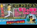 【ウインドミル徹底解説】ソフトボールの教科書#02 日本代表松田が教えるピッチング 基礎の基礎編 -Softball Pitching Textbook: Pitching Basic Lesson.