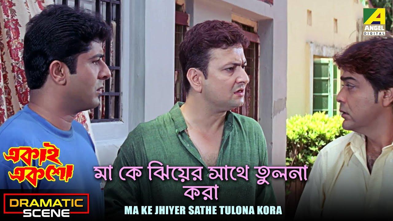 Ma Ke Jhiyer Sathe Tulona Kora | Dramatic Scene | Ekai Eksho | Prosenjit Chatterjee | Sandhya Roy