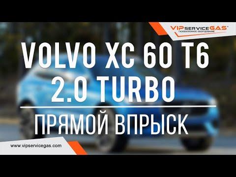 Газ на Volvo XC 60 T6 2.0 Turbo с прямым впрыском топлива и расход бензина 1л на 100км!