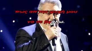 ΠΟΤ ΠΟΥΡΙ ΠΑΣΧΑΛΗΣ ΤΕΡΖΗΣ ΚΑΡΑΟΚΕ