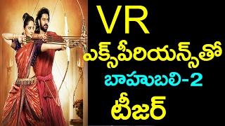 Baahubali 2 teaser with vr experience | baahubali 2 teaser | baahubali 2 trailer | prabhas | taja30