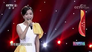 《天天把歌唱》 20191122| CCTV综艺