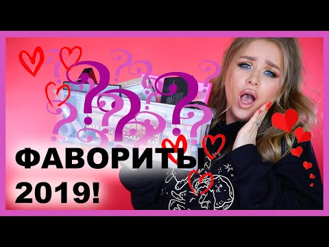 ФАВОРИТЫ КОСМЕТИКИ 2019!!!♥️♥️♥️