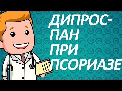 Таблетки от псориаза эффективные, таблетки от псориаза