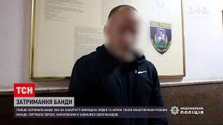 Новини України правоохоронці затримали банду закарпатських викрадачів