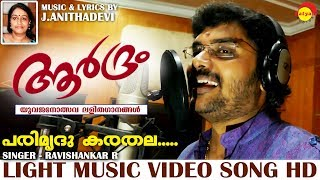 Parimridu Karathala Light Music Song HD   Ravishankar R   Music & Lyrics By J Anithadevi