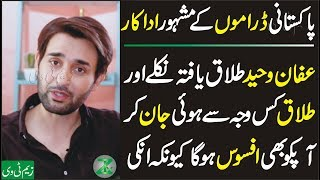 Pakistani Famous Actor Affan Waheed Suddenly Got Divorced His Wife Sad & Bad Story