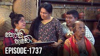 Kopi Kade  | Episode 1737 - (2019-12-01) | ITN Thumbnail