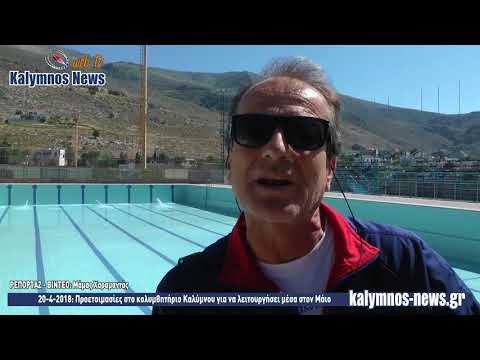 20-4-2018: Προετοιμασίες στο κολυμβητήριο Καλύμνου για να λειτουργήσει μέσα στον Μάιο