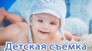 видео Детская фотосессия. Профессиональная детская фотосъемка. Фотографии детей