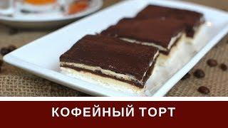 Рай Для Кофеманов: Кофейный Торт и Живой Кофе