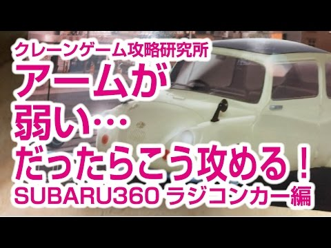UFOキャッチャー【アームが弱い それならば…】SUBARU360ラジコン編