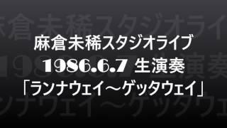 1986年6月7日 Lo-Dライブ・コンサートより生演奏生中継 Member 石本史郎...