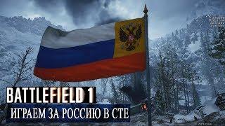 Battlefield 1 CTE. Играем на карте Перевал Лупковски из DLC Во имя Царя.