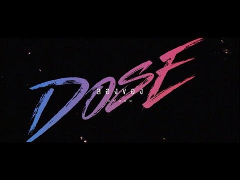 ลองของ - DOSE