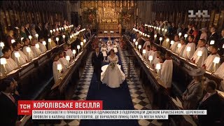 Чергове королівське весілля: онука Єлизавети ІІ вийшла заміж